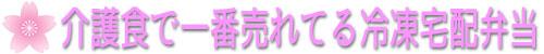 介護食宅配ランキング~介護食の通販人気おすすめサービス紹介します!!